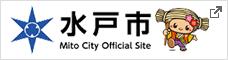 水戸市(新しいウィンドウで開きます)