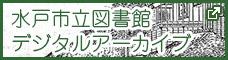 水戸市立図書館デジタルアーカイブ(新しいウィンドウで開きます)